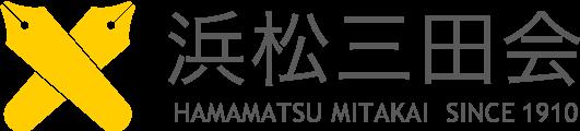 浜松三田会