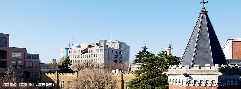慶應義塾旧図書館
