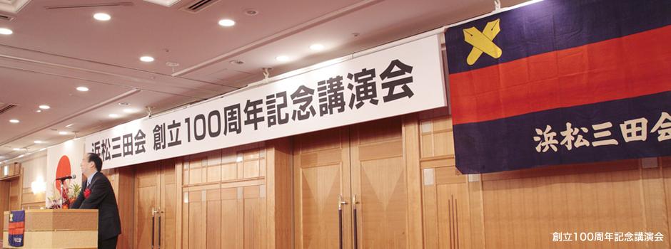 創立100周年記念講演会