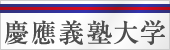 01慶應義塾大学